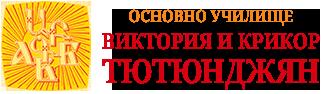 """ОУ """"Виктория и Крикор Тютюнджян"""""""